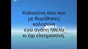 (превод) - Notis Sfakianakis - Kalosuni