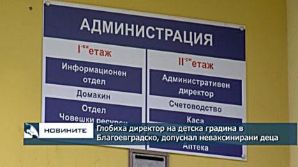 Глобиха директор на детска градина в Благоевградско, допуснал неваксинирани деца