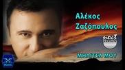New!2013 Militsa Mou - Alekos Zazopoulos _ New Version 2013