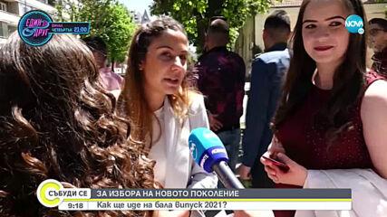 Десетки глоби покрай уличните абитуриентски шествия в Русе