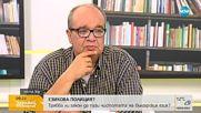 ЕЗИКОВА ПОЛИЦИЯ: Трябва ли закон да пази чистотата на българския?