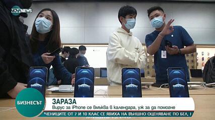 Вирус за iPhone се вмъква в календара, уж за да помогне