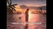 * Превод * Triantafillos - Приличаш на сън