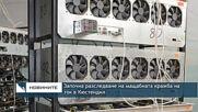 Започна разследване на мащабната кражба на ток в Кюстендил