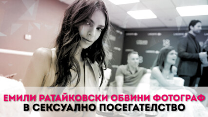 Емили Ратайковски обвини фотограф в сексуално посегателство