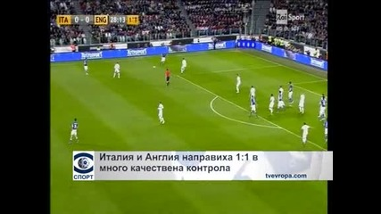 Италия и Англия направиха 1:1 в много качествена контрола