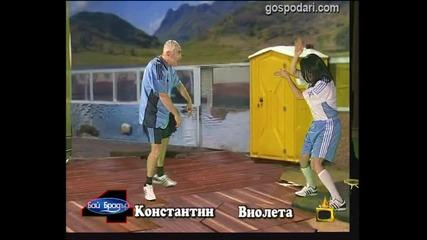 Бай Брадър 4 - Константин и Виолета
