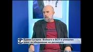 Едвин Сугарев: Войната в БСП е уникален шанс за обединение на десницата