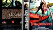 Джеймс Бонд: Изглед към долната на смъртта (синхронен екип, дублаж на Брайт Айдиас 1992) (запис)