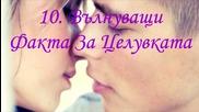 10 Вълнуващи Факта За Целувката