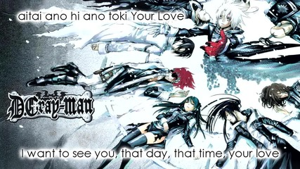D. Gray-man - Ending 1 Snow Kiss Lyrics