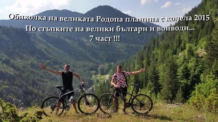 7 част Обиколка на великата Родопа планина с колела 2015