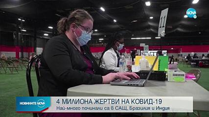 COVID-19: Над 4 милиона са вече смъртните случаи по света