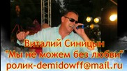 Виталий Синицын - Мы не можем без любви - Превод