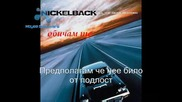Nickelback - Fight For All Wrong Reasons (превод)