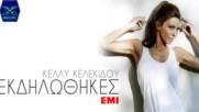 гръцка песен