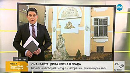 Новините на NOVA (22.01.2019 - 6.30 ч.)