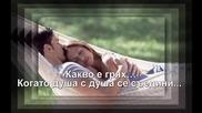 За шепа любов - Златко Пеякович - превод