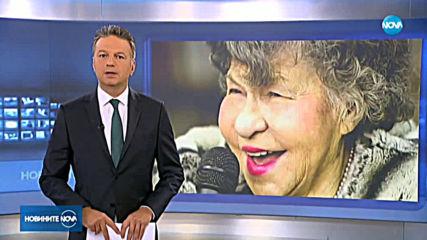Легендата на българския театър Стоянка Мутафова е претърпяла операция