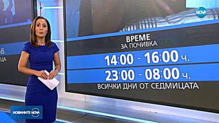Новините на NOVA (19.06.2019 - късна емисия)
