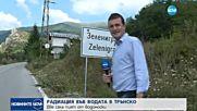 РАДИАЦИЯ ВЪВ ВОДАТА В ТРЪНСКО: Две села пият от водоноски