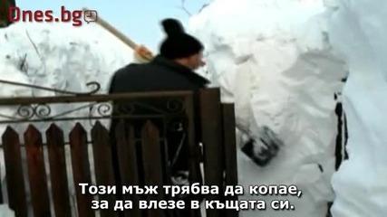 А ти прокопа ли си тунел в снега до входната врата
