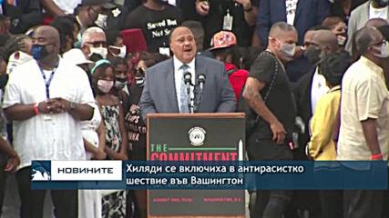 Хиляди се включиха в антирасистко шествие във Вашингтон
