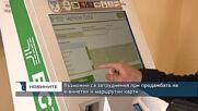 Възможни са затруднения при продажбата на е-винетки и маршрутни карти