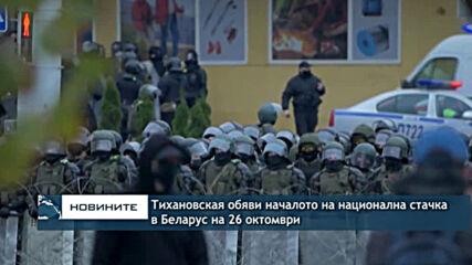 Тихановская обяви началото на национална стачка в Беларус на 26 октомври
