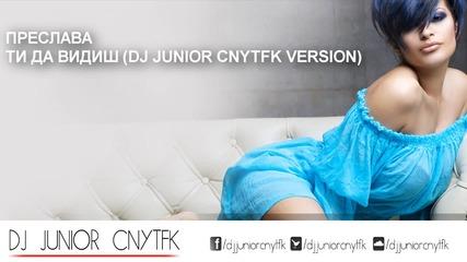 Preslava - Ti Da Vidish ( Dj Junior Cnytfk Version)