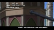 Naruto Shippuuden 172 bg subs Високо Качество