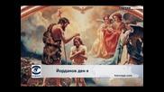 Йордановден - Богоявление
