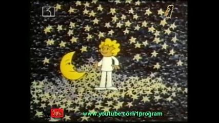 Лека нощ,деца! (сънчо)(09/12) Good Night,kids! (suncho), Leka nosht,deca!