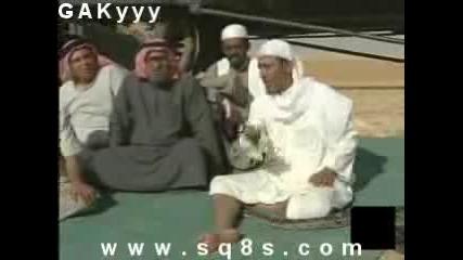 Араби се насраха от страх