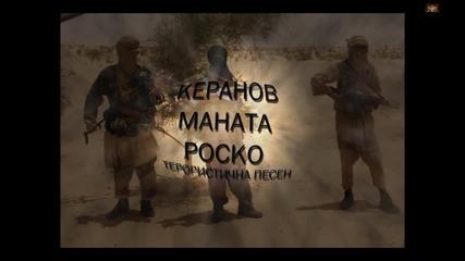 Керанов, Маната , Роско - Терористична Песен