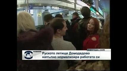 Руското летище Домодедово напълно нормализира работата си