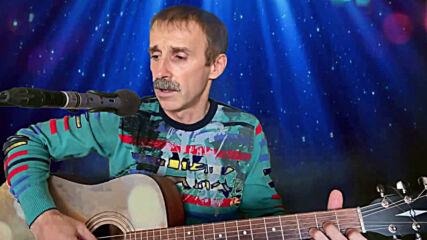 Сергей Орлов - Солнечный зайчик( Кавер)
