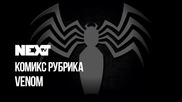 NEXTTV 052: Комикс Рубрика: Venom
