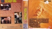 Пясъчният човек (синхронен екип, дублаж на Мулти Видео Център, 1996 г.) (запис)