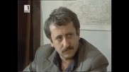Мъже без мустаци - ( Български Сериал 1989) - Последен 6 Епизод