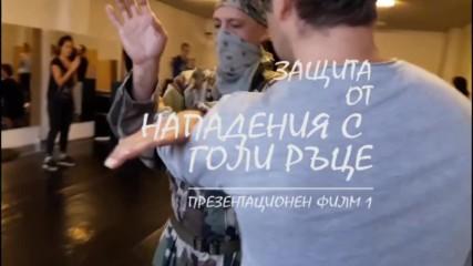 Защита от нападения с голи ръце - майор Франц - презентационен филм 1 - избрано от ПС