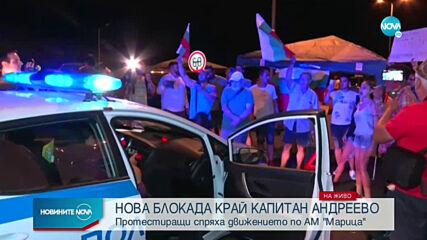 """Протестиращи блокираха АМ """"Марица"""" при пътния възел за село Капитан Андреево"""