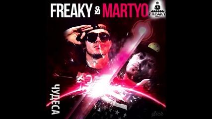 Freaky feat. Martyo - Чудеса