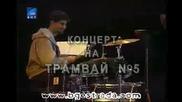 Tramvai 5 I Lubomir Kirov - Usmivkata (2006)