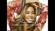 Beyonce - Once In A Lifetime (превод)