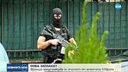 Франция предупреждава: Терористи плашат Европa с нов тип атаки