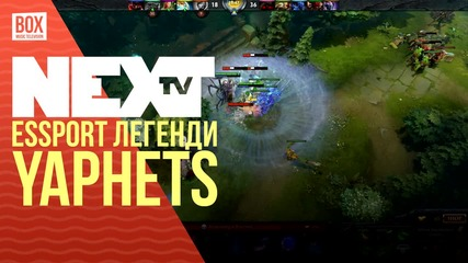 NEXTTV 026: Еспорт Легенди: Yaphets