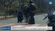 Мотористи спряха движението, за да преведат трудноподвижен дядо