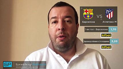 Барселона - Атлетико М // ПРОГНОЗА и залог за Суперкупата на Испания на Стефан Ралчев 09.01.20