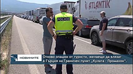 """Отново опашки от туристи, желаещи да вляжат в Гърция на Граничен пункт """"Кулата - Промахон""""."""